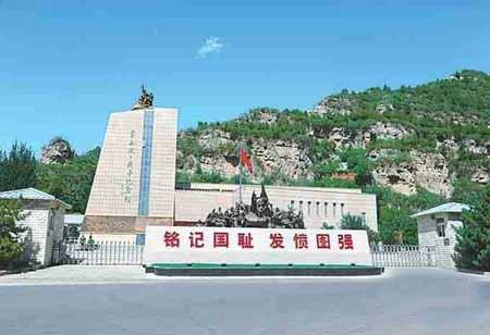 京西抗日战争纪念馆