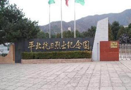 平北抗日烈士纪念园