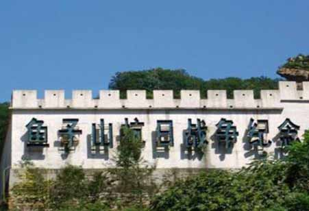 平谷鱼子山抗日战争纪念馆
