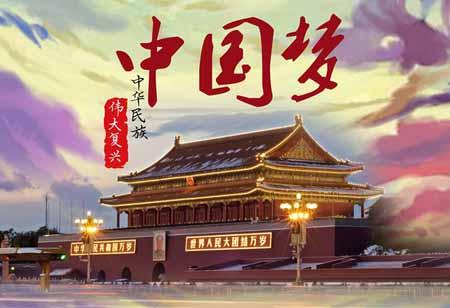 阐述中国梦:中国道路中国精神中