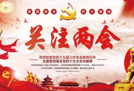 习近平第十八届中央委员会向党的