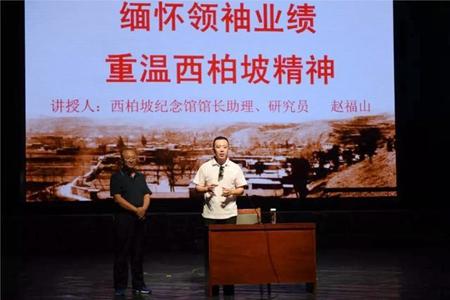 """""""大健康中国行""""红色之旅走进西"""