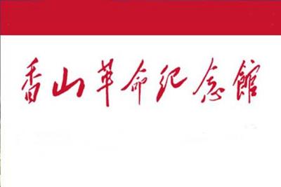 香山双清别墅纪念馆党建红色教育