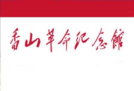 香山革命纪念馆红色党建教育
