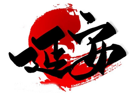 <b>延安红色教育基地</b>