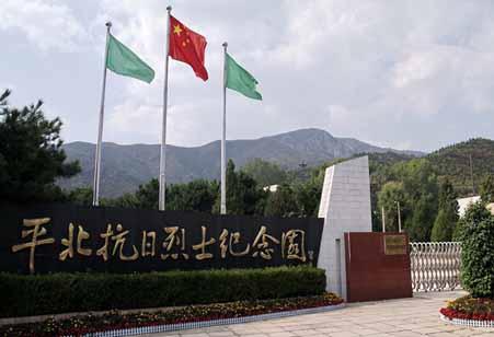 北京红色团建拓展训练—平北抗日烈士纪念园参