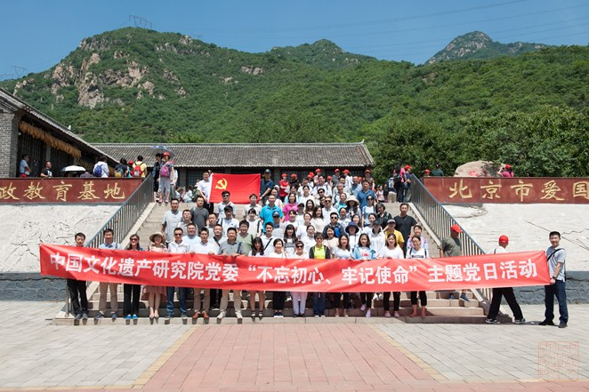 中国文化遗产研究院党委赴怀柔第一党支部纪念