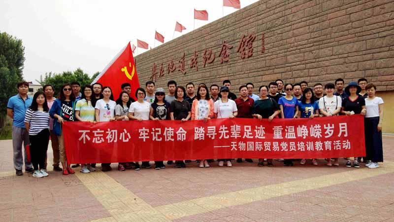 天津物产公司西柏坡、冉庄红色之旅活动