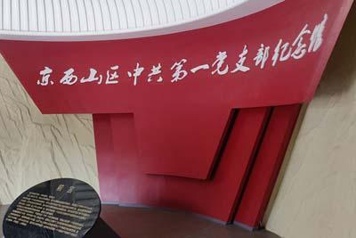 京西山区中共第一党支部纪念馆红