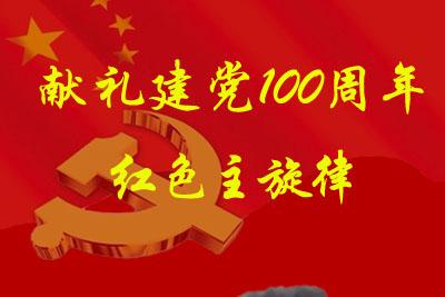 献礼建党100周年主题活动-红色主