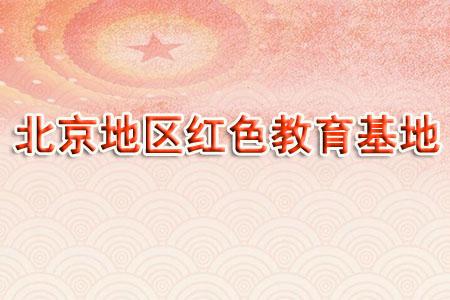 北京主要红色教育基地名录推荐