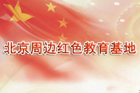 北京周边红色教育培训基地推荐