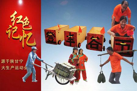 红色教学-大生产运动会