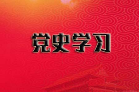 """北京-党史学习教育、""""四史""""学"""